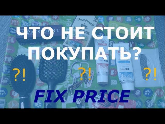 FIX PRICE Что НЕ стоит покупать Опыт использования