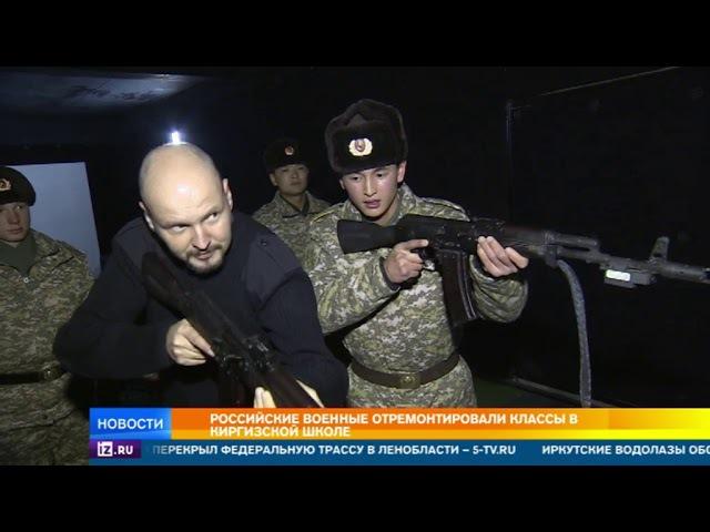 Российские инструкторы делятся опытом с курсантами в Киргизии