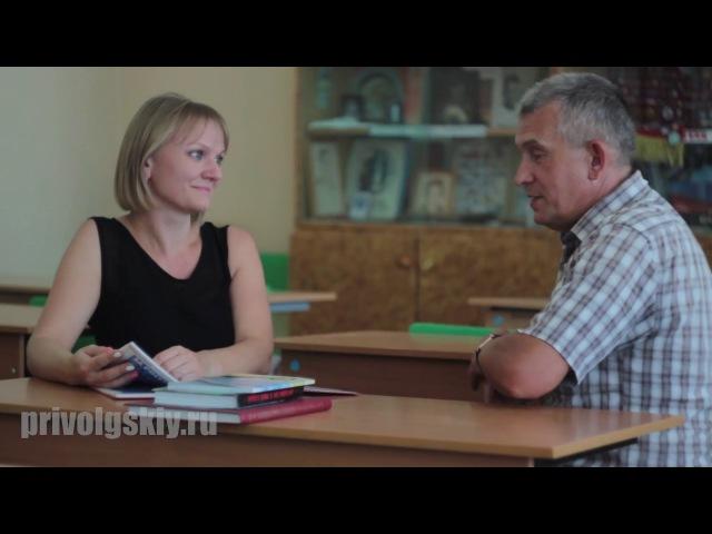 Интервью с заслуженным учителем России Буцких Василием Васильевичем