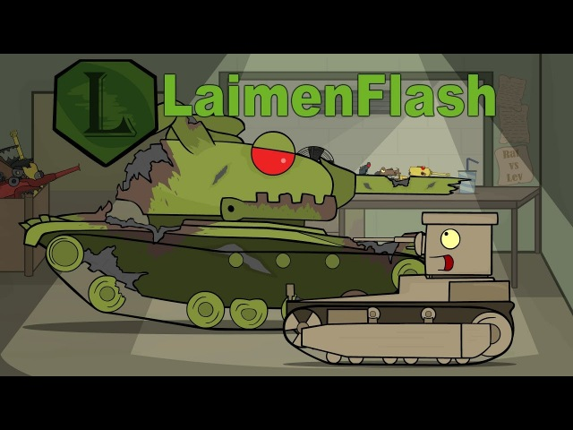 Мультики про танки Five Nights at Freddy's 3 LaimenFlash worldoftanks wot танки wot