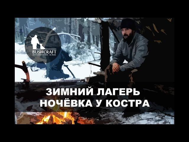 Поход в лес зимой (постройка лагеря, ночевка у костра )