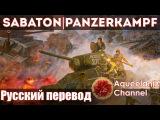 Sabaton - Panzerkampf - Русский перевод Субтитры