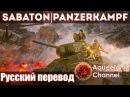 Sabaton Panzerkampf Русский перевод Субтитры