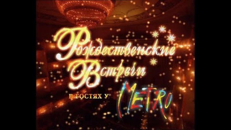 Рождественские встречи Аллы Пугачевой 2001 в гостях у