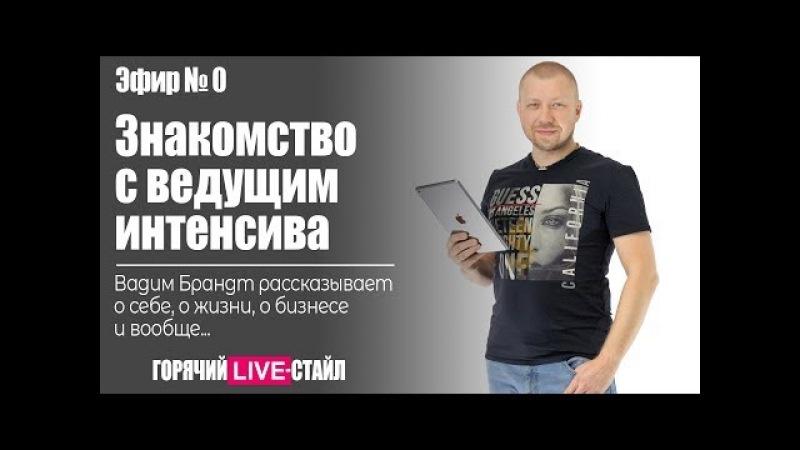 Интенсив ГОРЯЧИЙ LIVE СТАЙЛ Эфир 0 Знакомство с ведущим