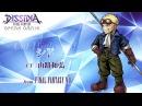 【DFF Opera Omnia】Cid