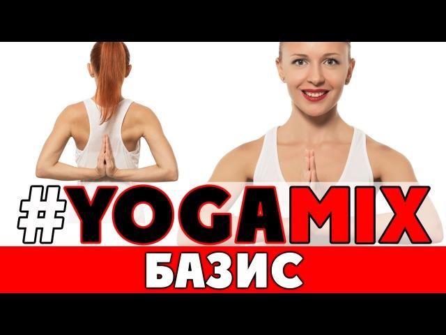YOGAMIX | БАЗИС | Тренировка на 30 минут | Йога для начинающих | Yoga for beginners