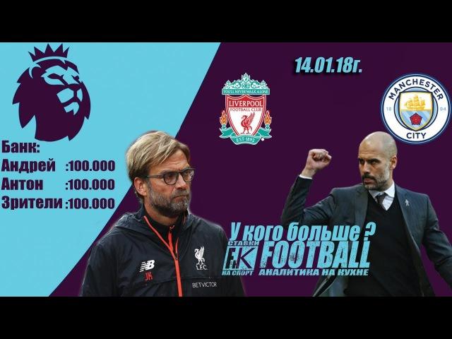Ливерпуль - Манчестер Сити | 14.01.18 | ставка | прогноз | АПЛ | Футбол на кухне. У кого б...
