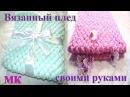Вязанный плед для новорожденного своими руками Alize Puffy Мастер класс DIY