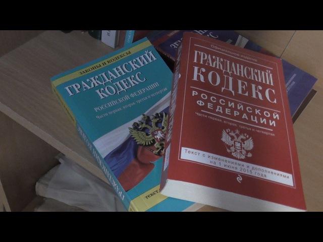 ГК РФ, Статья 35, Опекуны и попечители, Гражданский Кодекс Российской Федерации