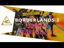 Borderlands 2 Дикая редкость 15