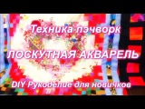 Техника ЛОСКУТНАЯ АКВАРЕЛЬ и болталкаpatchwork patternValentine's day