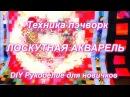 Техника ЛОСКУТНАЯ АКВАРЕЛЬ и болталка/patchwork pattern/Valentine's day