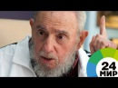 Мы продолжаем твое дело: кубинцы отметили годовщину смерти Фиделя - МИР 24