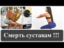 Как тренироваться, чтобы разрушить суставы ВРЕДНЫЕ СОВЕТЫ от лучших тренеров России!