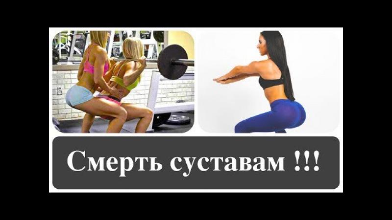 Как тренироваться, чтобы разрушить суставы? ВРЕДНЫЕ СОВЕТЫ от лучших тренеров России!