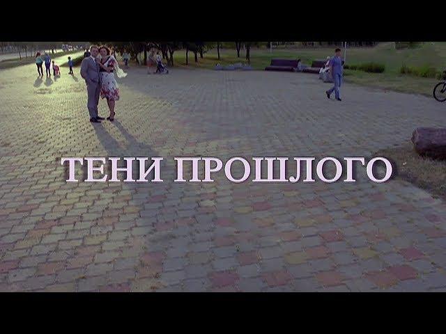 Замечательная русская мелодрама Тени прошлого. Новый русский фильм / Русский Р ...