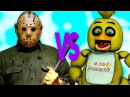 ДЖЕЙСОН ВУРХИЗ VS ЧИКА СУПЕР РЭП БИТВА 5 Ночей С Фредди FNAF ПРОТИВ Jason Voorhees Fiday the 13th