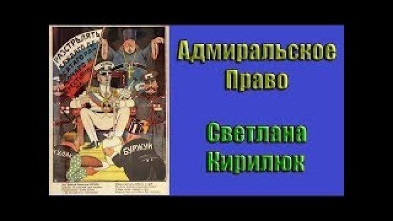 Адмиральское право - Оккупационный режим / Admiral Law - Occupation