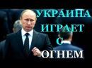 Что НА САМОМ ДЕЛЕ такое Малороссия Поглотит ли она Украину Если да, то как скоро