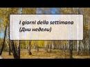 Итальянский язык. Времена года. Урок №7.