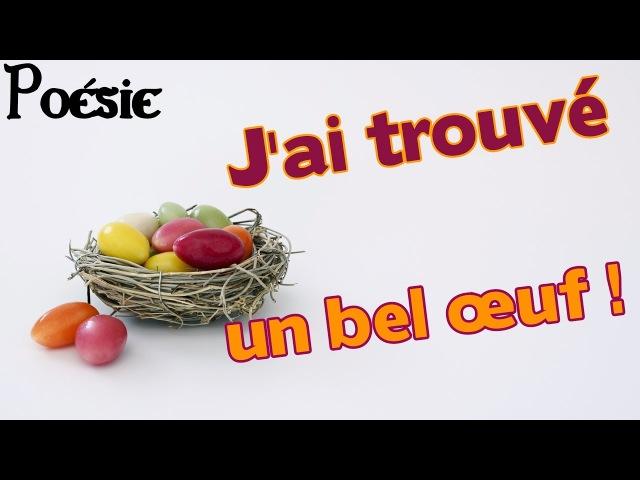 Poésie Pâques 🐣 Jai trouvé un bel œuf de Maurice Coyaud 🐣