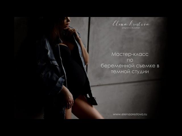 МК по съемке беременности Ростов на Дону 2018