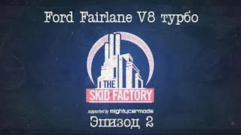 The Skid Factory: Ford Fairlane 1UZ Turbo Серия 2 [BMIRussian]