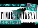 Final Fantasy VII - Прохождение. Часть 21: Президент убит при загадочных обстоятельствах. ...
