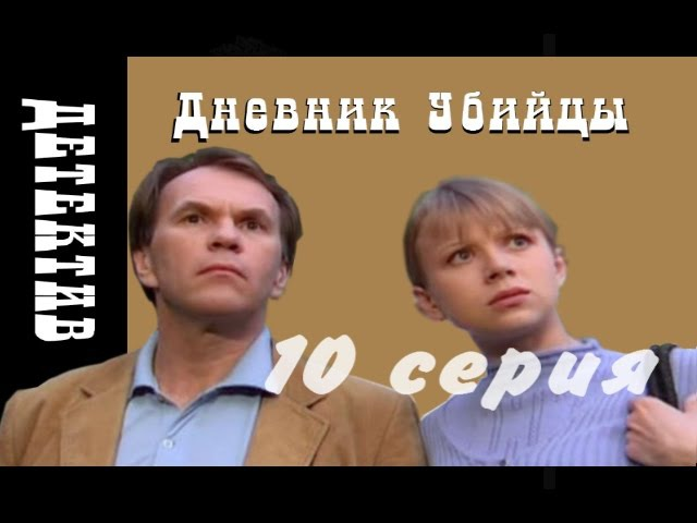 Дневник убийцы 10 серии (детектив)
