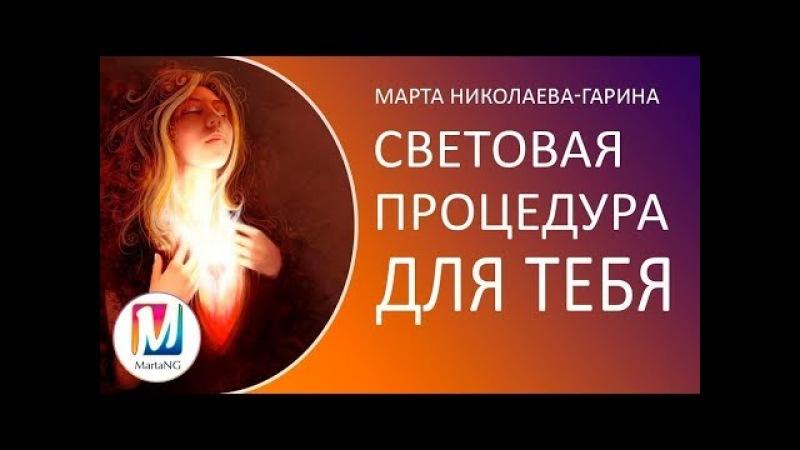 Световая процедура для тебя | Видеосеанс Марты Николаевой-Гариной