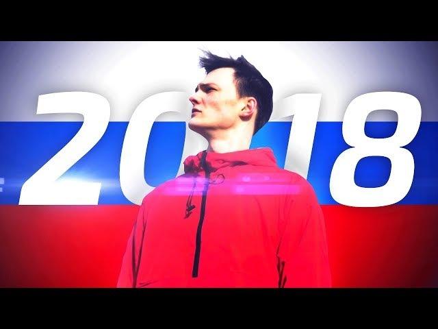 ГИМН РОССИИ В СТИЛЕ РЭП (новый клип)