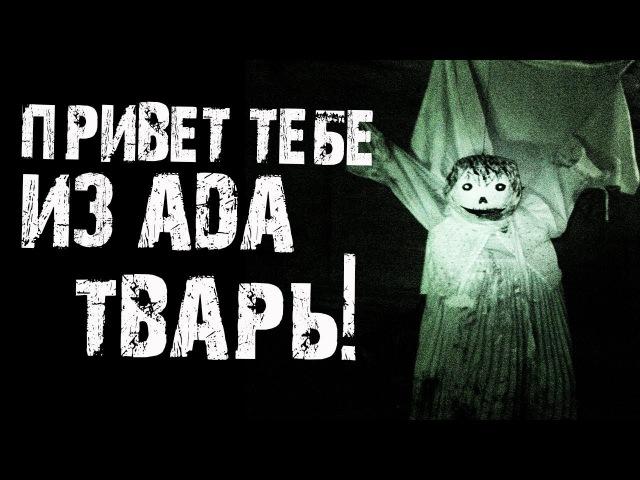 Страшные истории на ночь - Привет тебе из АДА,тварь!