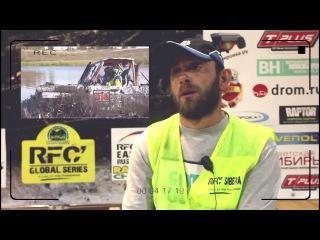 RFC Siberia 2017-Михаил Перепёлкин-Участник соревнования