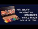 Как быстро стачиваются карандаши Marco Renoir. Чем я их точу