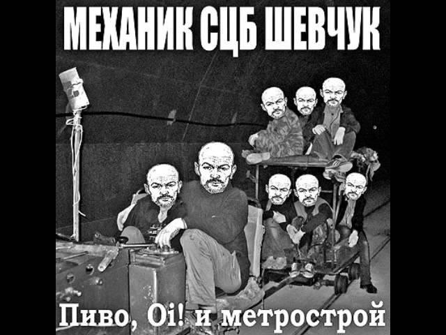 Механик СЦБ Шевчук - Поедем, Петрович, до сбойки