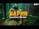 русский боевик БАРИН 2017 фильм о власти