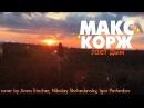 Макс Корж Тает Дым cover by Anna Trincher Nikolay Shcheslavsky Igor Pavlenkov