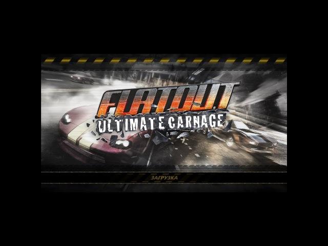 Flatout Ultimate Carnage с рулём GT-4 Racing Wheel ( С БОТАМИ)