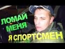 приколы 2018 BEST pozitivchik HD приколы с животными VIDEO ржач ПОДБОРКА приколы под муз