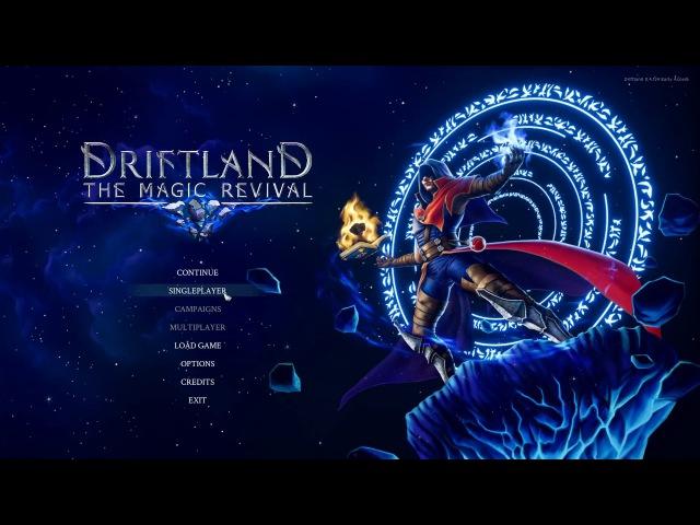 Driftland: The Magic Revival 01 - Пробуем новую стратегию из раннего доступа