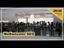 Урок 26 Мобильный поиск Введение в SEO
