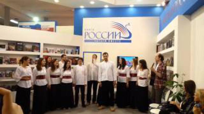 Хор слависта - отварање руског штанда на 59. сајму књига