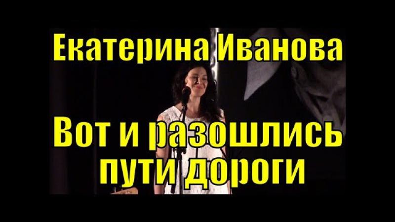 Песня Вот и разошлись пути дороги Екатерина Иванова лучшие песни Владимира Выс...