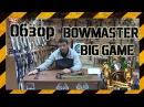 Традиционный лук BowMaster Big Game он же Junxing F161 ILF и Big Rock