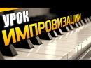 Урок импровизации на фортепиано Очень просто