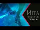 Игра престолов 8 сезон Обзор / Трейлер на русском
