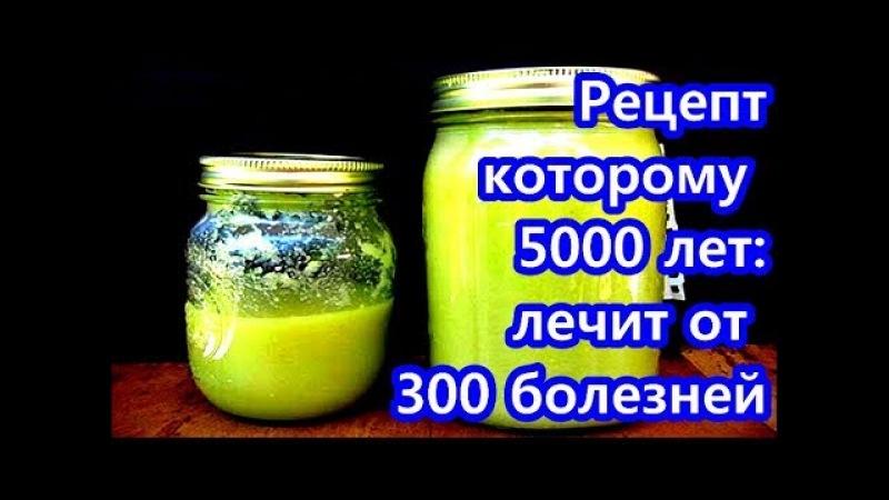 Рецепт, которому 5000 лет вылечит болезнь легких, импотенцию, высокое давление, ревматизм, гастрит