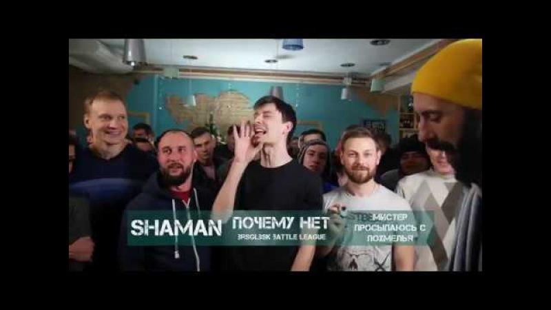 Shaman / Мистер ПП ПОЧЕМУ НЕТ/BRSGLBSK Battle League Вторая 1/4 финала