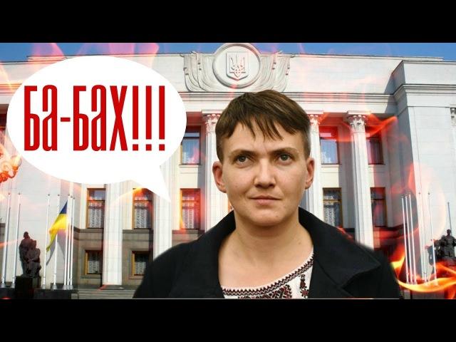 Жжот не по детски Савченко взорвала Верховную раду